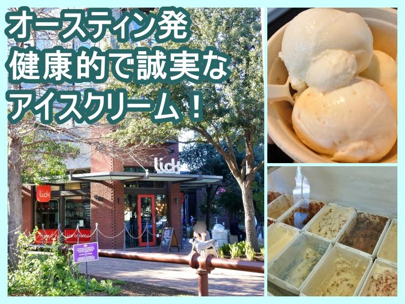 オースティン発、誠実で健康的なアイスクリームをテキサスで食べる!ーLick Honest Ice Cream
