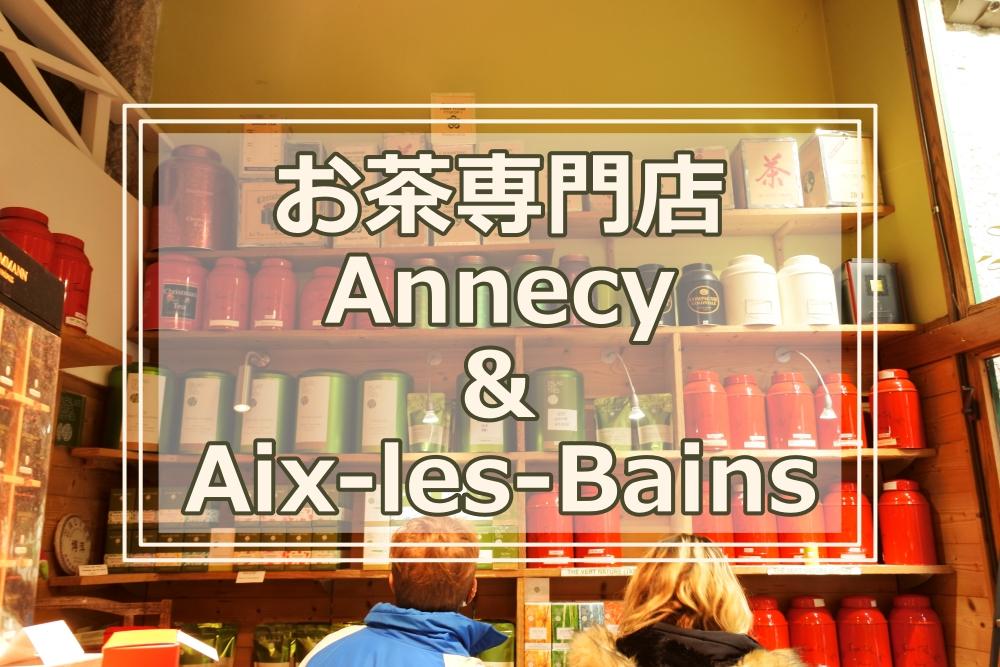 【Salon de Théなど】アヌシー&エクス=レ=バンでおすすめのお茶専門店【3軒紹介】