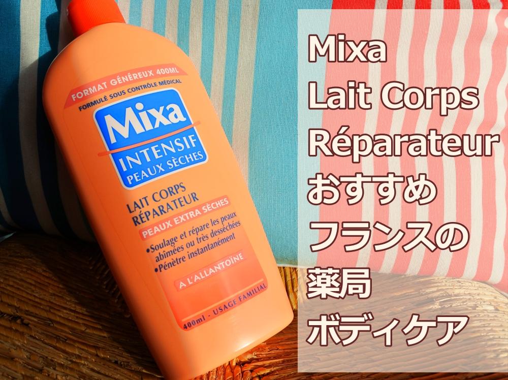 mixa アイキャッチ
