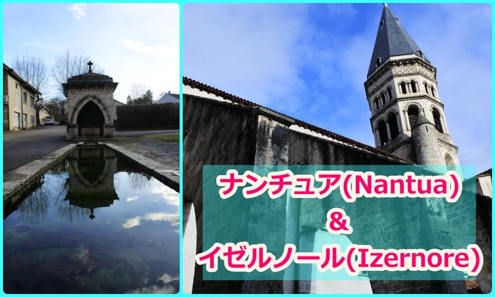 【フランス東部】アヌシー付近の日帰りドライブ:NantuaとIzernoreで中世建築&歴史!
