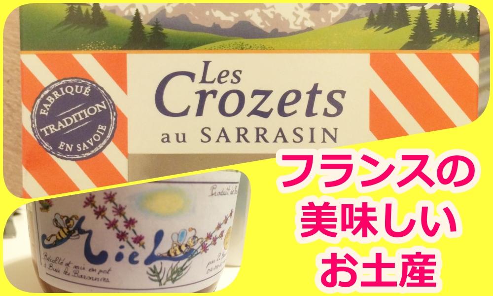 【サヴォワ周辺在住】私が美味しいと思うおすすめのフランスのお土産【実際に食べてみた】