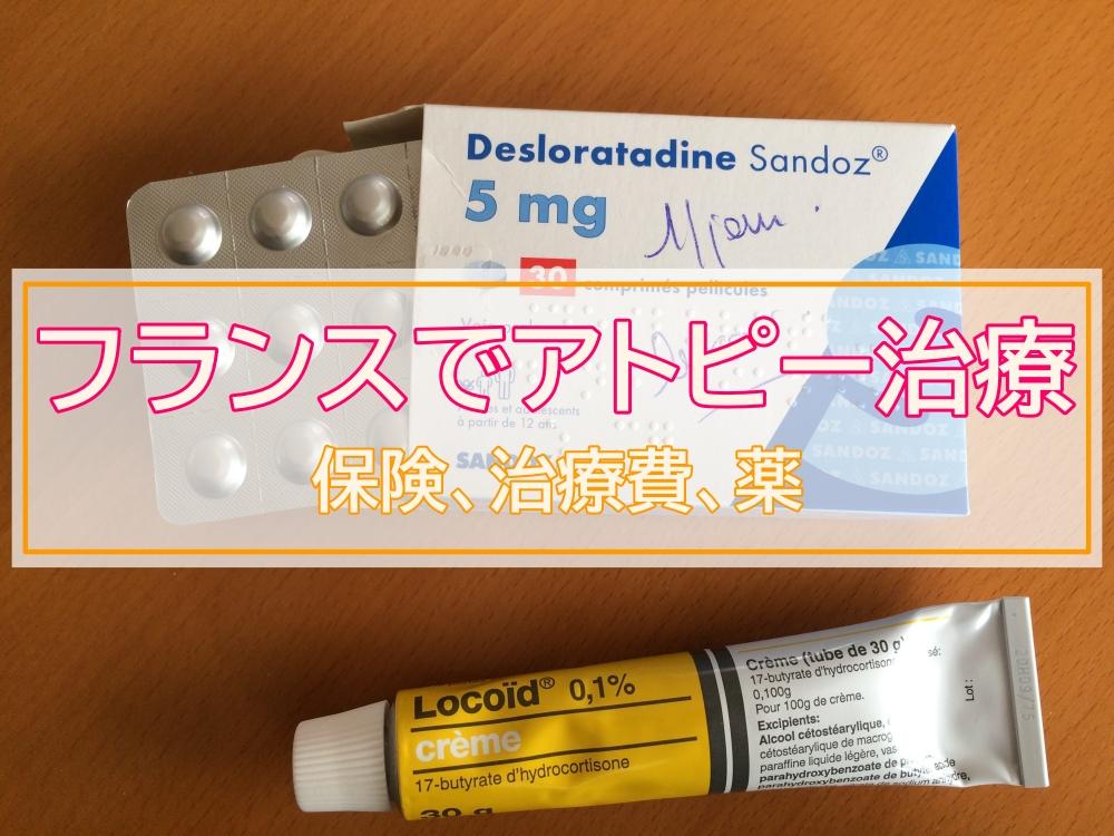 【アトピー持ち】フランスで皮膚科の薬を入手する方法【医者の見つけ方/手順/支払い】