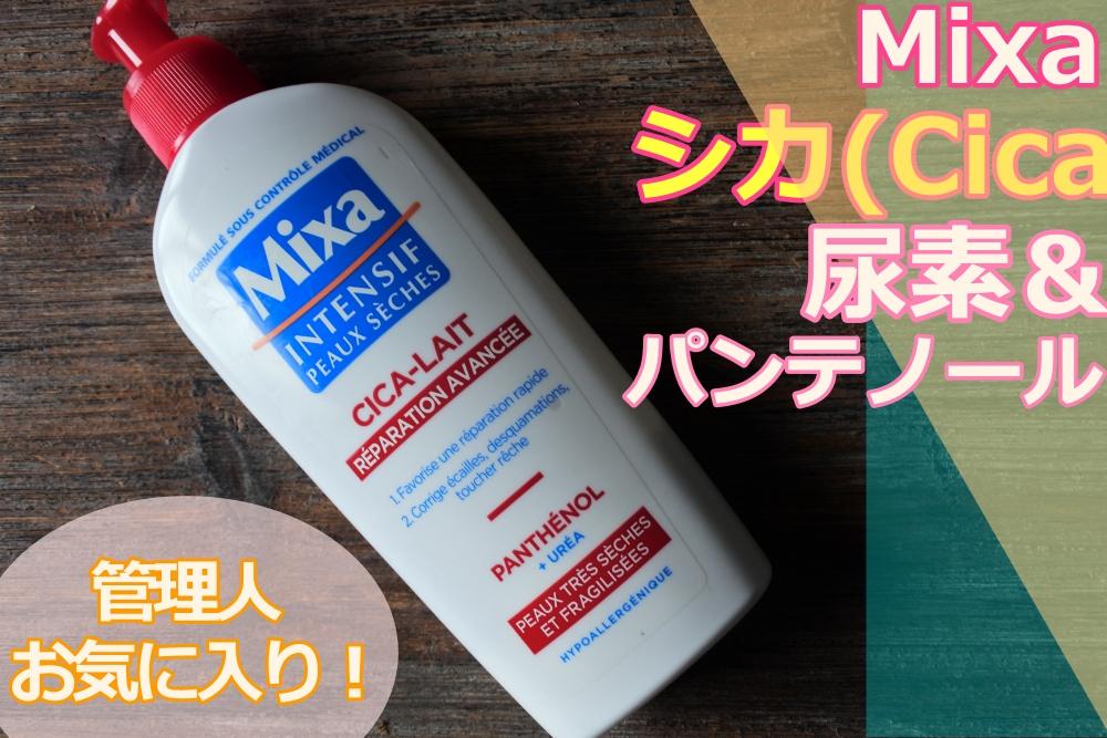 【フランスのスキンケア】Mixaのシカボディ・ミルク(Cica-Lait)がすごく優秀【尿素とパンテノール】