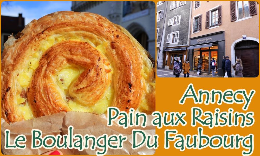 【フランスのパン】アヌシーのパン屋Le Boulanger Du Faubourgのパンオレザン【Pain aux raisins】