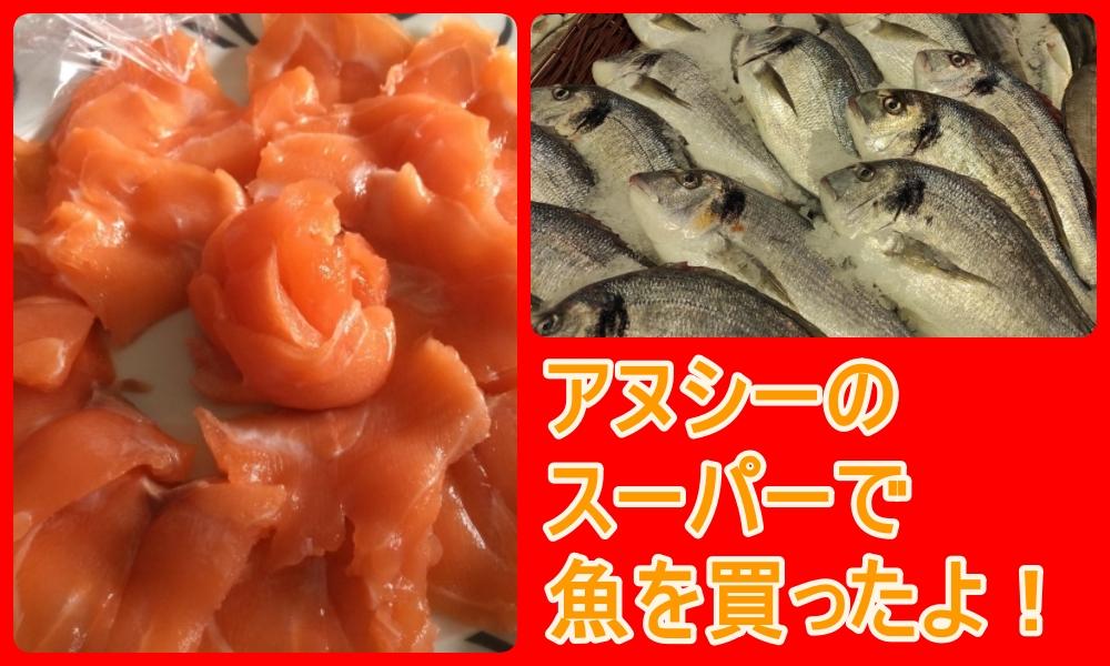 【フランスで魚】海なしアルプス・アヌシーのスーパーで鯛と刺身用サーモンを買った