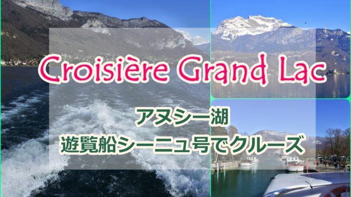 【風が気持ちいい!】アヌシー湖を遊覧船シーニュ号でクルーズ!