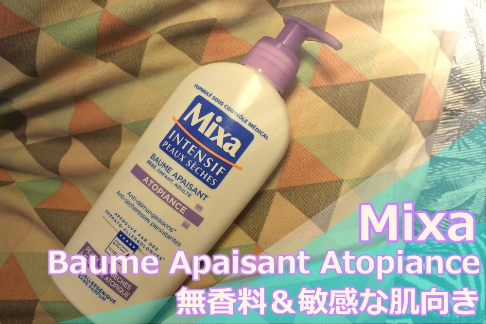 【フランスのボディケア】ミクサの敏感な肌用ボディクリームは低刺激で無香料で高保湿だった【Mixa】