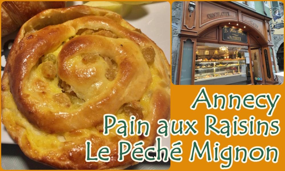 【アヌシー旧市街】Le Péché Mignonのパンオレザン【パティスリー】