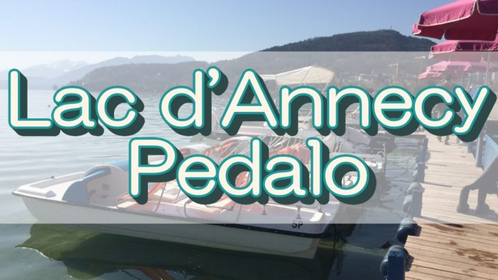 【アヌシー湖】快晴の湖でペダルボート【観光】