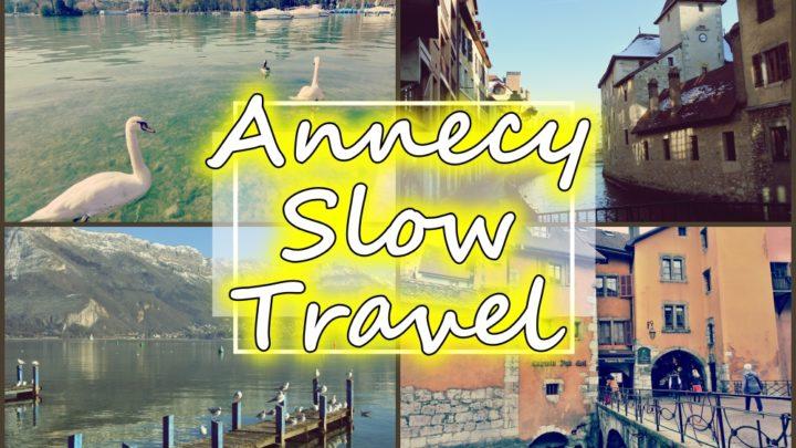 【どんな旅にする?】水の都アヌシーはスロートラベルと観光が両立する癒しの街