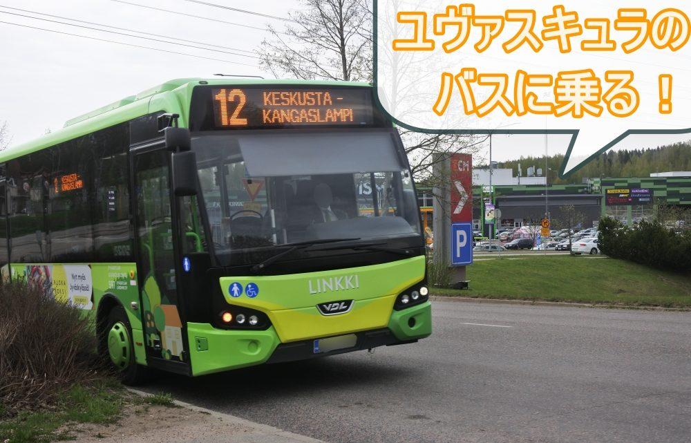 【フィンランドの公共交通】ユヴァスキュラでバスに乗る方法