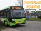 ユヴァスキュラのバス