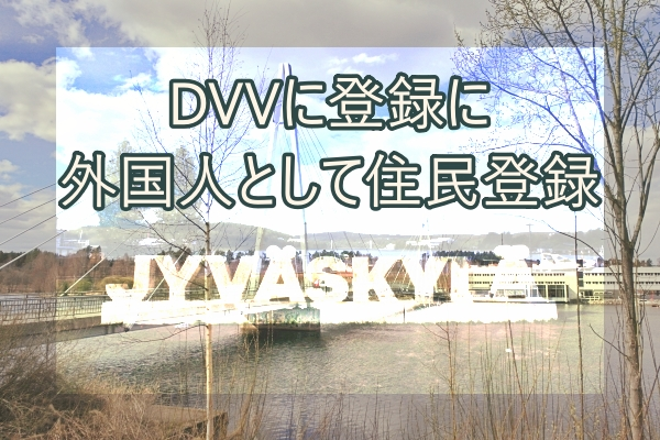 【ユヴァスキュラで住民登録】EU市民と日本で結婚した日本人、婚姻証明として戸籍が必要!【フィンランド生活】