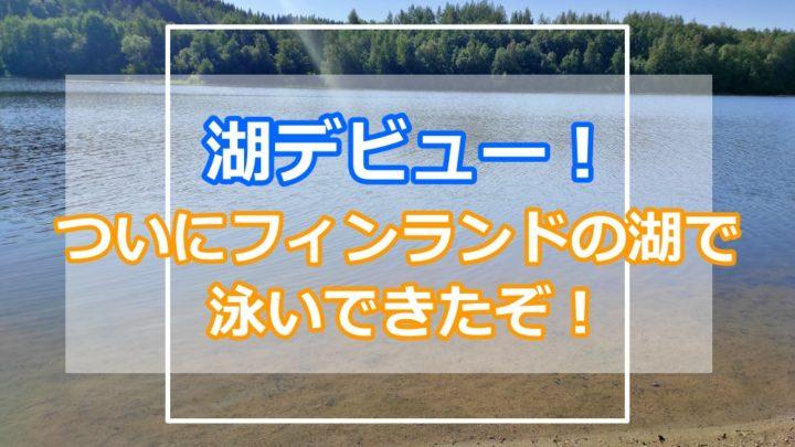 【フィンランド日記】ユヴァスキュラの湖ビーチで夏休みしてきた~!